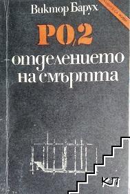 PO-2 - отделението на смъртта