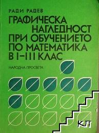 Графическа нагледност при обучението по математика в 1.-3. клас