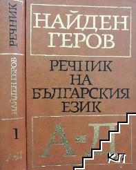 Речник на българския език. Том 1: А-Д