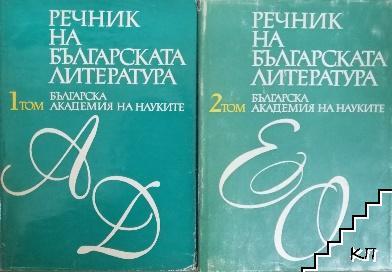 Речник на българската литература в три тома. Том 1-2 : А-О