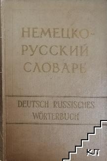 Немецко-русский словарь / Deutsch - russisches Wörterbuch