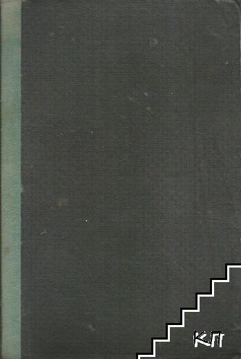 Български език и литература за 7. клас на гимназиите / Христоматия по български език и литература за 7. клас на гимназиите