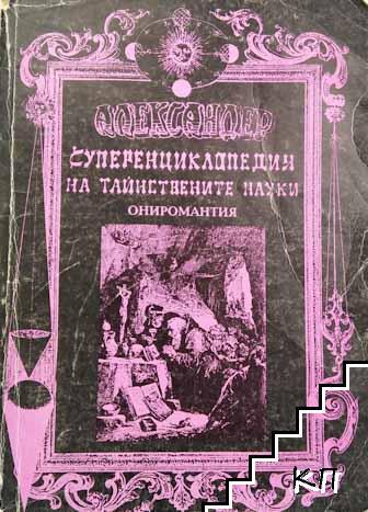 Суперенциклопедия на тайнствените науки. Част 8: Ониромантия