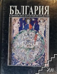 България в европейските картографски представи