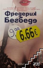6,66 евро