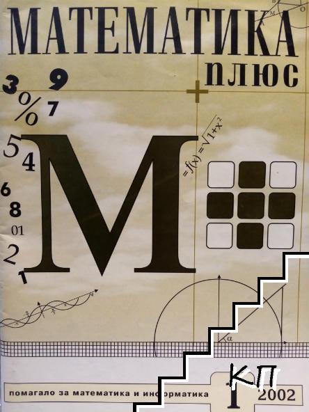 Математика плюс. Бр. 1 / 2002