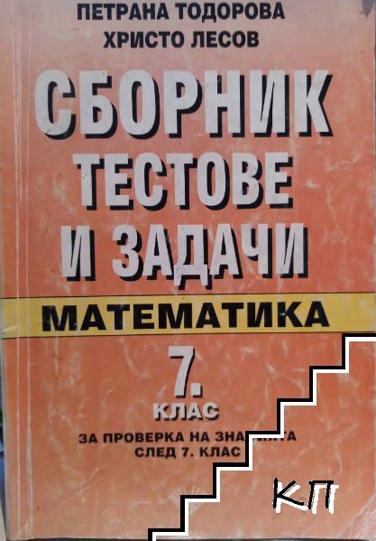 Сборник тестове и задачи по математика за 7. клас