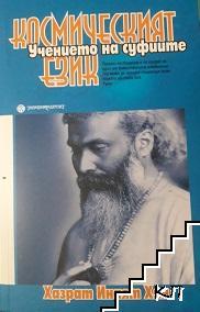 Учението на суфиите: Космическият език