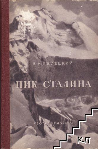Пик Сталина