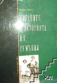 Циганите в историята на Румъния