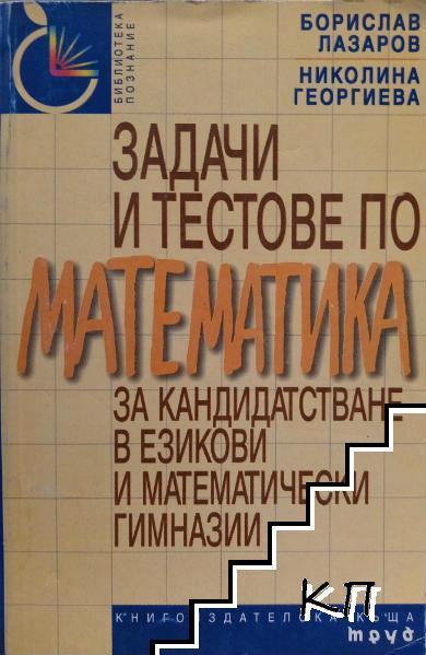 Задачи и тестове по математика за кандидатстване в езикови и математически гимназии