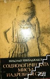 Социологическата мисъл на древния свят. Том 3: Софистика и материализъм. Метеките във философията