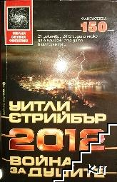 2012: Война за душите
