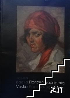 Васка Попова-Баларева 1902-1979