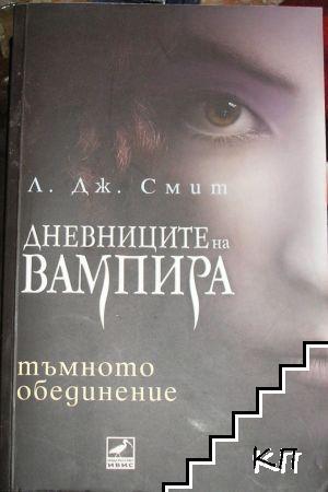 Дневниците на вампира. Книга 4: Тъмното обединение