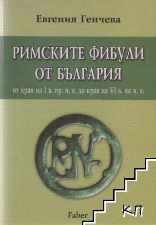 Римските фибули от България