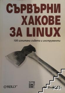 Сървърни хакове за LINUX