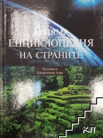 Голяма енциклопедия на страните. Том 1, 3-9