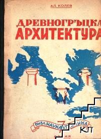 Древногръцка архитектура