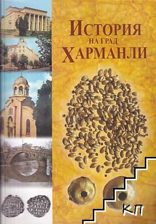 История на град Харманли