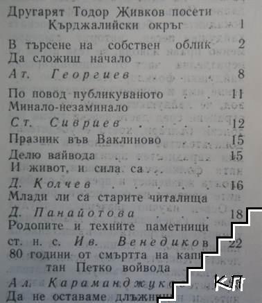 Родопи. Бр. 2 / 1980 (Допълнителна снимка 1)