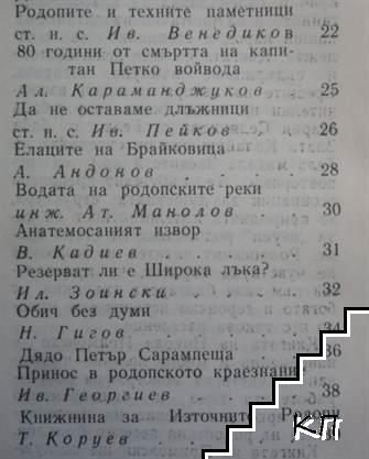 Родопи. Бр. 2 / 1980 (Допълнителна снимка 2)