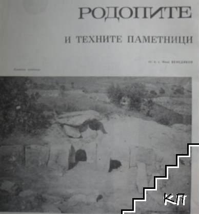 Родопи. Бр. 2 / 1980 (Допълнителна снимка 3)