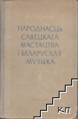 Народнасць савецкага мастацтва i беларуская музыка