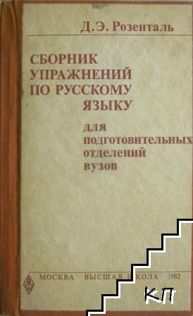 Сборник упражнений по русскому языку для подготовительных отделений вузов