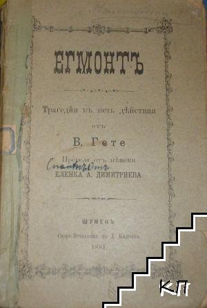 Егмонтъ
