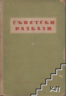 Съветски разкази