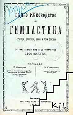 Пълно ръководство по гимнастика