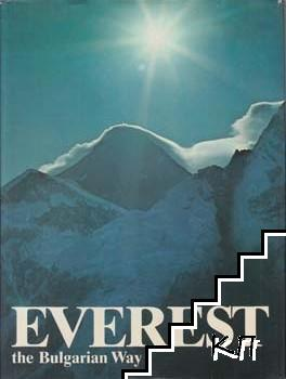 Everest - the Bulgarian Way