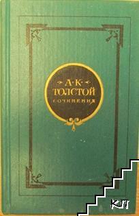 Сочинения в двух томах. Том 1: Стихотворения