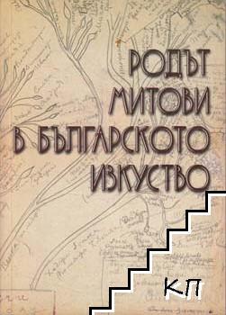 Родът Митови в българското изкуство