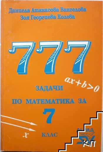 777 задачи по математика за 7. клас