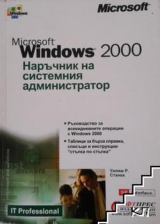 Microsoft Windows 2000. Наръчник на системния администратор