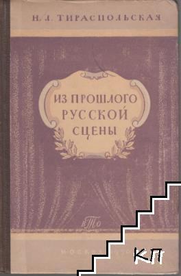 Из прошлого русской сцены
