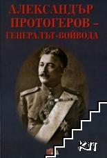 Александър Протогеров - генералът-войвода