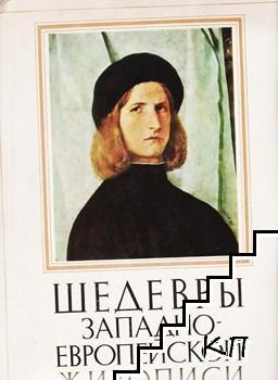 Шедевры западноевропейской живописи