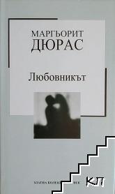 Любовникът