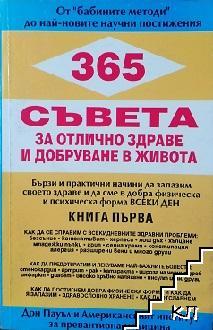 365 съвета за отлично здраве и добруване в живота. Книга 1