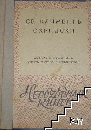 Св. Климентъ Охридски