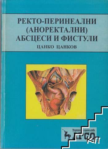 Ректо-перинеални (аноректални) абцеси и фистули