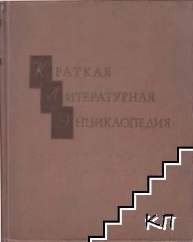 Краткая литературная энциклопедия. Том 1: Аарне-Гаврилов