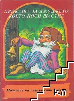 Приказки на славянските народи. Книга 1: Приказка за джуджето, което носи щастие