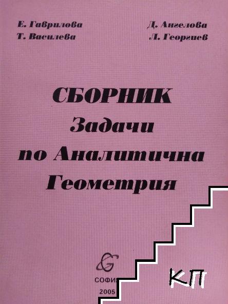 Сборник от задачи по аналитична геометрия