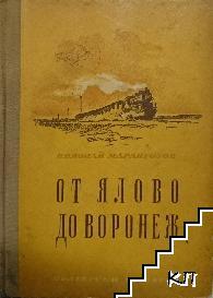 От Ялово до Воронеж