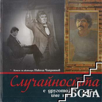Случайността е другуто име на Бога: Книга за актьора Никола Чиприянов + CD