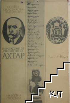 Възрожденецът Стефан Пенев-Ахтар